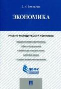 Зента Беликина - Экономика. Учебно-методический комплекс обложка книги