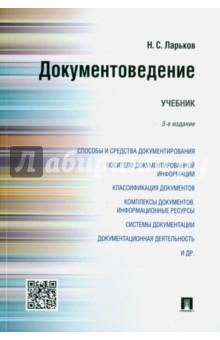 Документоведение. Учебник - Николай Ларьков