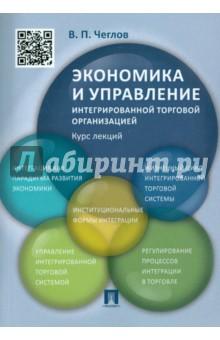 Экономика и управление интегрированной торговой организацией Курс лекций