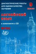 Ю.С. Веселова: Английский язык. 9 класс. Диагностические работы для оценки качества обучения. ФГОС (+CD)