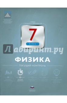 Купить Светлана Домнина: Физика. 7 класс. Текущий контроль ISBN: 978-5-4454-0434-7
