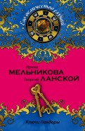 Мельникова, Ланской - Ключи Пандоры обложка книги