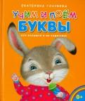 Екатерина Голубева - Учим и поём буквы обложка книги