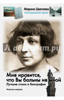 Купить Марина Цветаева: Мне нравится, что Вы больны не мной. Лучшие стихи и биография ISBN: 978-5-17-087599-3