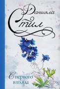 Даниэла Стил - С первого взгляда обложка книги
