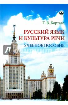 Купить Татьяна Кортава: Русский язык и культура речи. Учебное пособие ISBN: 978-5-7057-4544-9