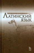 Белоусова, Дебабова: Латинский язык. Учебник