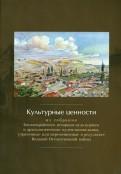 Культурные ценности из собрания Бахчисарайского историкокультурного и археологического музея