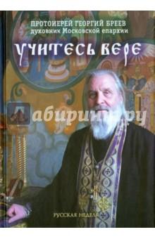 Учитесь вере - Георгий Протоиерей