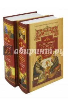 Толкование на Святое Евангелие блаженного Феофилакта Болгарского. В 2-х книгах - Феофилакт Блаженный