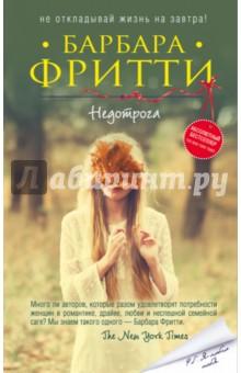 Купить Барбара Фритти: Недотрога ISBN: 978-5-699-82962-0