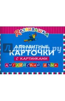 Английский язык. Алфавитные карточки с картинками