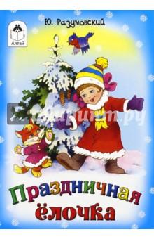 Праздничная ёлочка - Юрий Разумовский