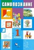 Власенко, Поляков: Самопознание. 1 класс. Учебник для учащихся общеобразовательных организаций