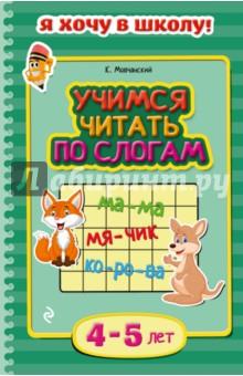 Купить Кирилл Мовчанский: Учимся читать по слогам. Для детей 4-5 лет ISBN: 978-5-699-78585-8