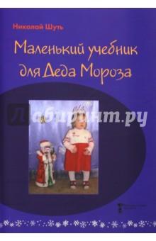 Купить Николай Шуть: Маленький учебник для Деда Мороза ISBN: 978-5-98368-109-5