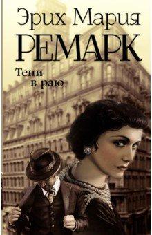 Тени в раю - Эрих Ремарк