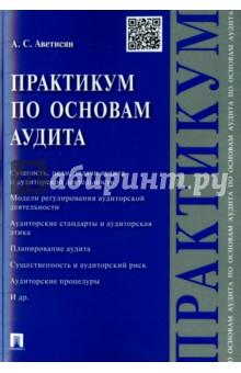 Купить Ануш Аветисян: Практикум по основам аудита. Учебное пособие ISBN: 978-5-392-19268-7