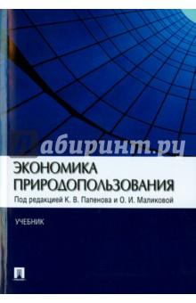 Купить Экономика природопользования. Учебник ISBN: 978-5-392-19006-5