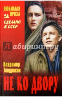 Не ко двору - Владимир Тендряков