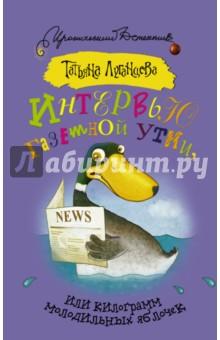 Интервью газетной утки, или Килограмм молодильных яблок - Татьяна Луганцева