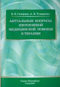 Скворцов, Тумаренко: Актуальные вопросы неотложной медицинской помощи в терапии