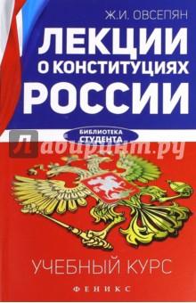 Лекции о конституциях России. Учебный курс - Жанна Овсепян