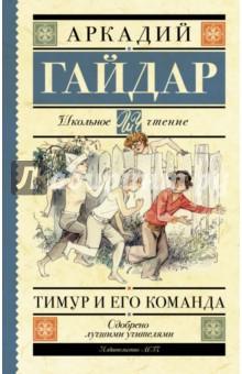 Тимур и его команда - Аркадий Гайдар