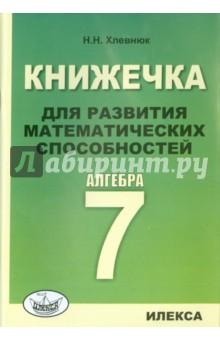 Алгебра. 7 класс. Книжечка для развития математических способностей