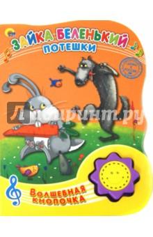 Купить Зайка беленький. Потешки ISBN: 978-5-378-23491-2