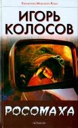 Игорь Колосов: Росомаха