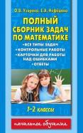 Узорова, Нефедова: Математика. 1-2 классы. Полный сборник задач