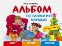 Анна Матвеева: Альбом по развитию малыша. Цвета, форма, размер. 2-4 года
