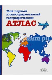 Купить Мой первый иллюстрированный географический атлас ISBN: 978-5-4451-0480-3