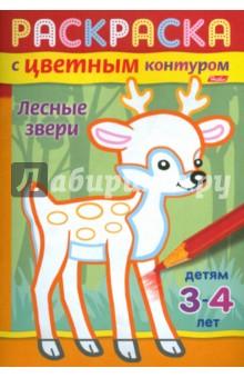 Купить Раскраска с цветным контуром. Лесные звери ISBN: 978-5-375-00946-9
