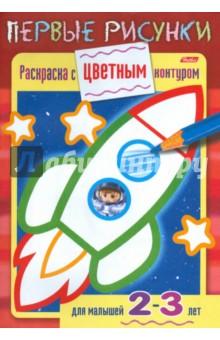 Купить Раскраска с цветным контуром. Ракета ISBN: 978-5-375-00943-8
