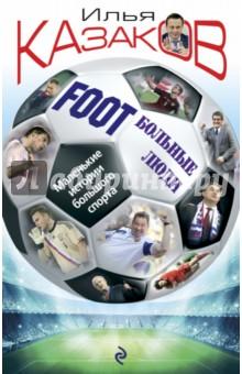 Foot'Больные люди. Маленькие истории большого спорта - Илья Казаков