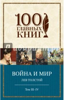 Купить Лев Толстой: Война и мир. III-IV ISBN: 978-5-699-82063-4