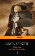 Агата Кристи - Убийство на поле для гольфа обложка книги