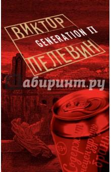 Купить Виктор Пелевин: Generation П ISBN: 978-5-699-83323-8