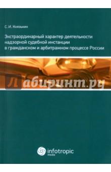 Экстраординарный характер деятельности надзорной судебной инстанции в гражд. и арбитражном процессе - Сергей Князькин