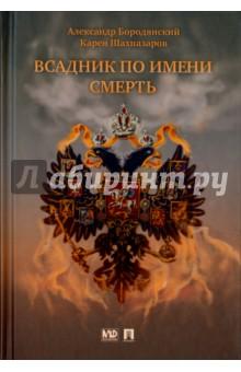 Всадник по имени Смерть - Бородянский, Шахназаров