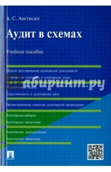 Купить Ануш Аветисян: Аудит в схемах. Учебное пособие ISBN: 978-5-392-19564-0