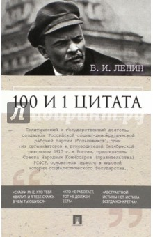100 и 1 цитата - Владимир Ленин