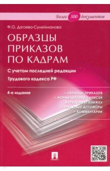 Образцы приказов по кадрам. Более 300 документов - Фатима Дзгоева-Сулейманова