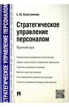 Стратегическое управление персоналом. Краткий курс - Елена Колетвинова
