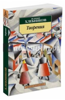 Творения - Велимир Хлебников