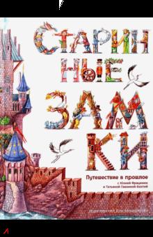 Юлия Фрацинюк - Старинные замки