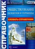 Юрий Аверьянов: Обществознание. Словарьсправочник. Понятия и термины. ФГОС