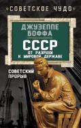 Джузеппе Боффа: СССР. От разрухи к мировой державе. Советский прорыв